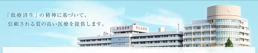 済生会泉尾病院コロナ感染